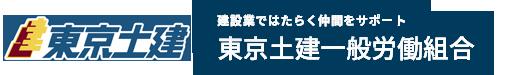 東京土建一般労働組合・本部